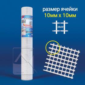 Сетка ст/ткан. 10х10 X-Glass Pro 50м 115гр/м.кв