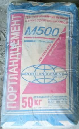 Цемент Портланд М-500  50кг
